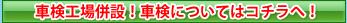 車検 大阪